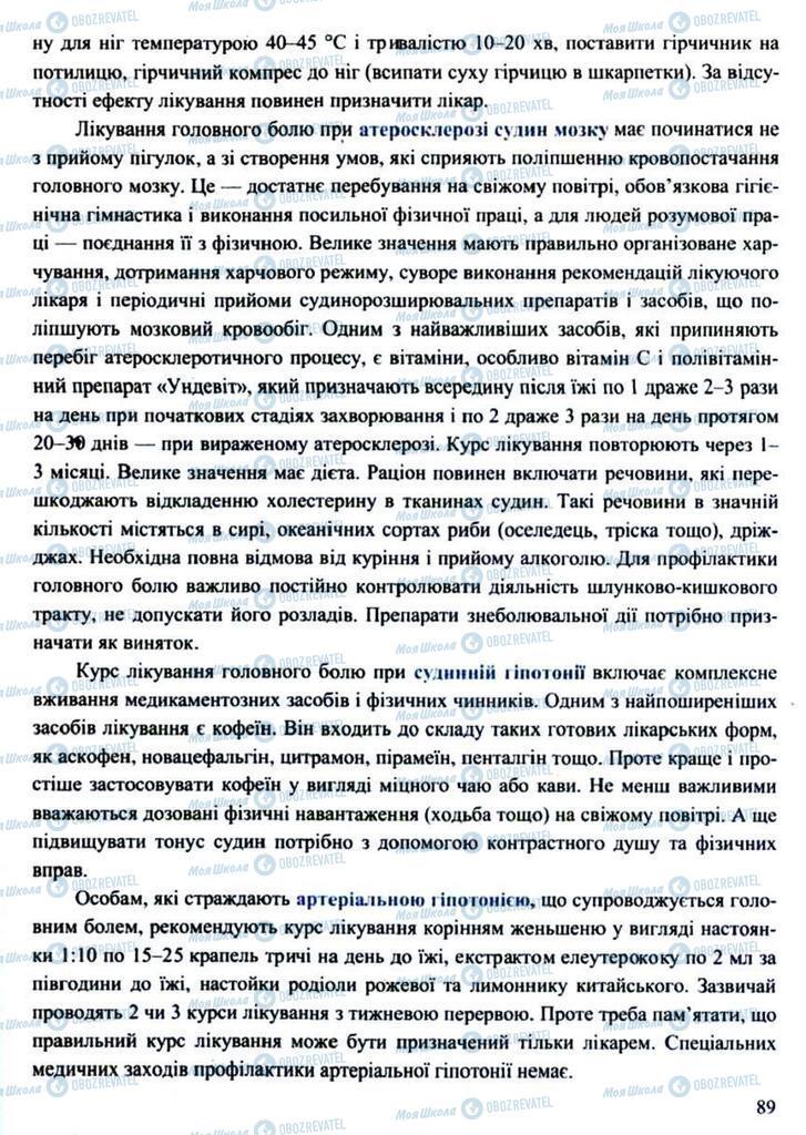 Учебники Защита Отечества 11 класс страница 89