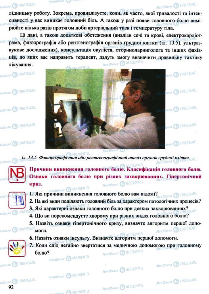 Учебники Защита Отечества 11 класс страница 92