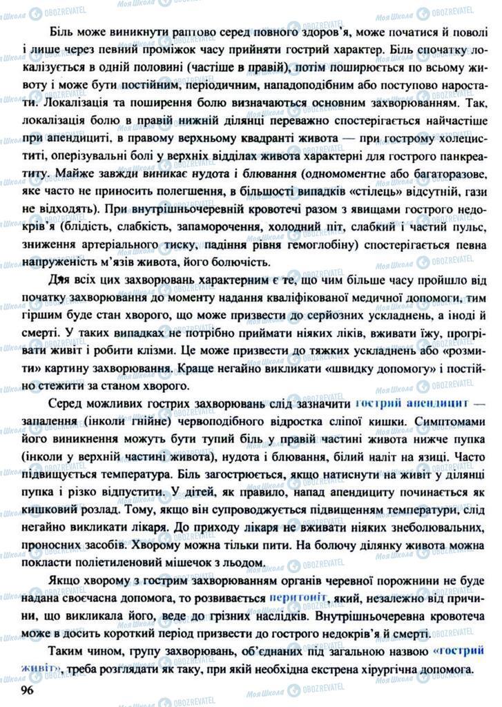 Підручники Захист Вітчизни 11 клас сторінка 96