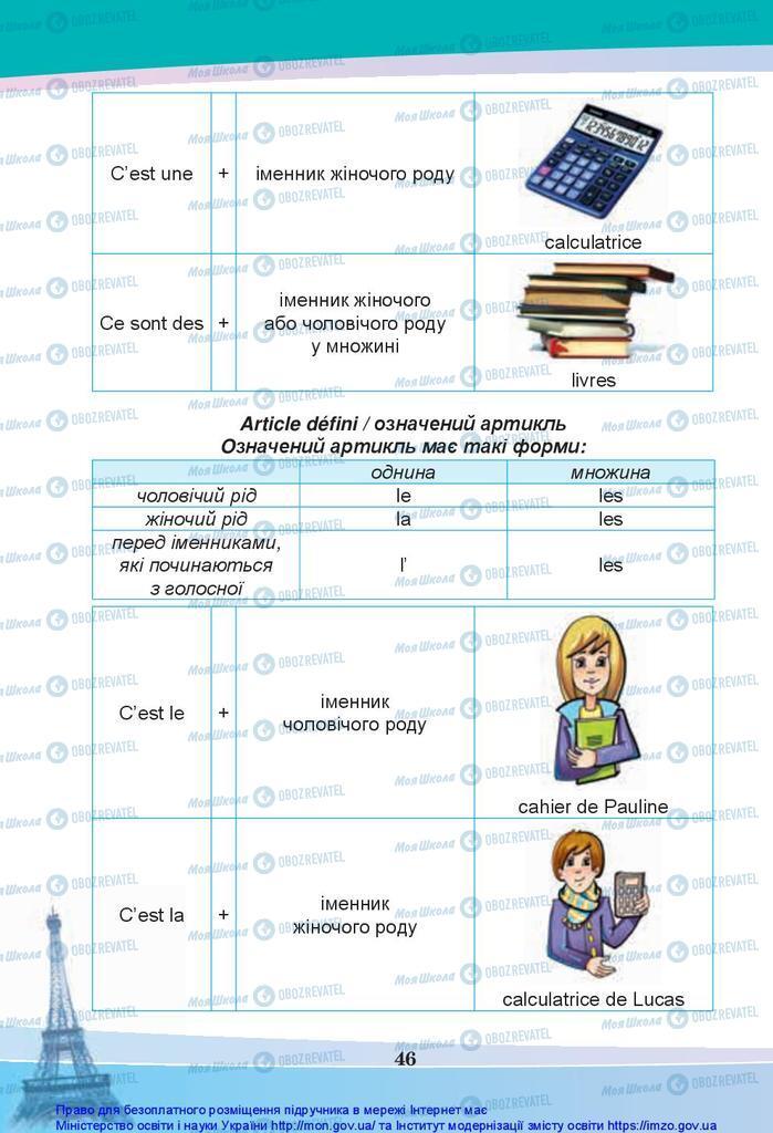 Учебники Французский язык 5 класс страница 46