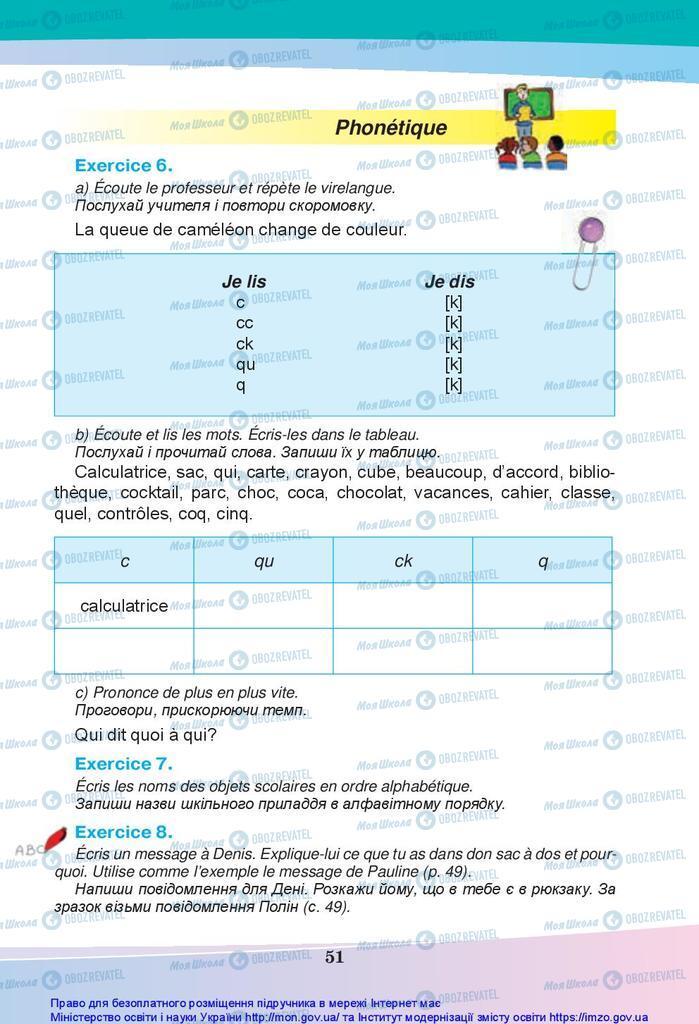 Підручники Французька мова 5 клас сторінка 51