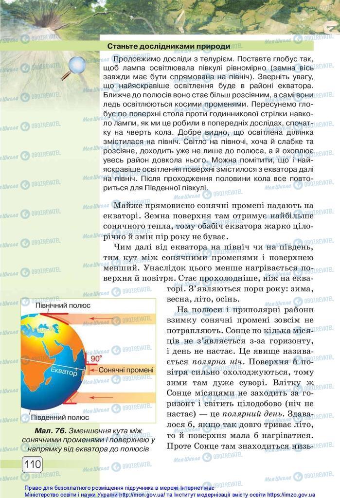 Учебники Природоведение 5 класс страница 110