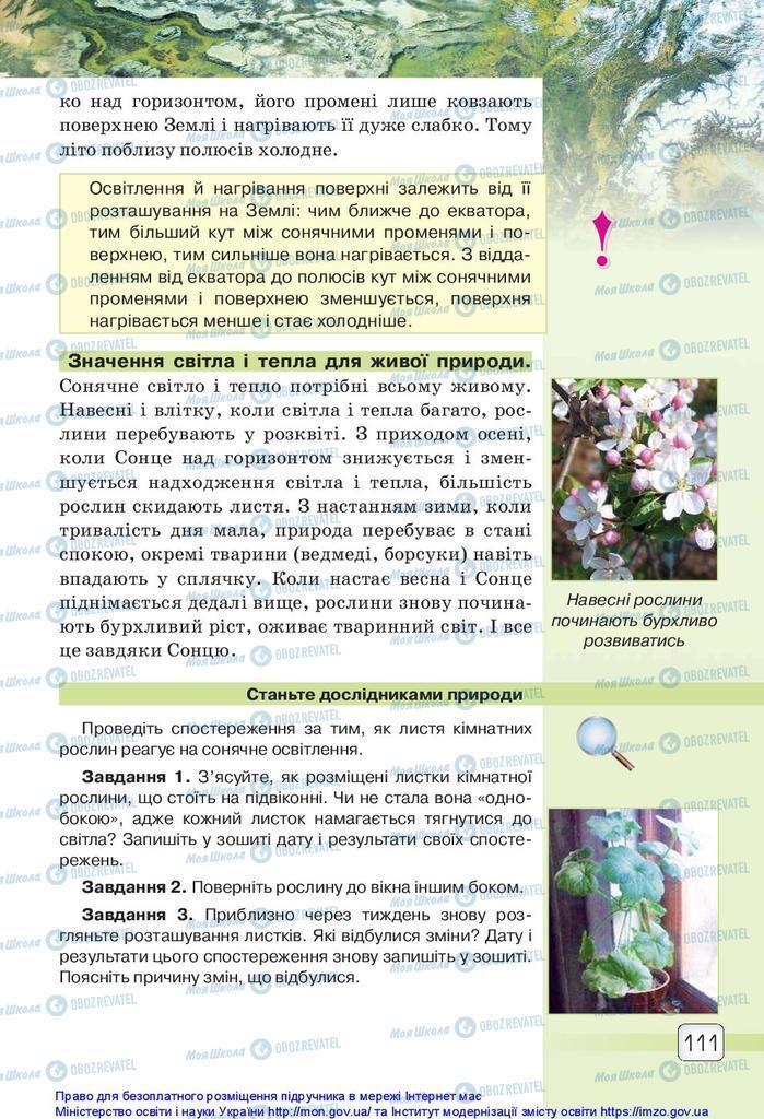 Учебники Природоведение 5 класс страница 111