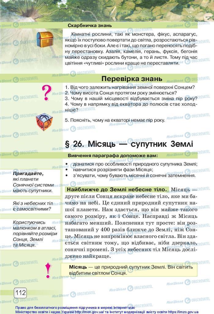 Учебники Природоведение 5 класс страница 112