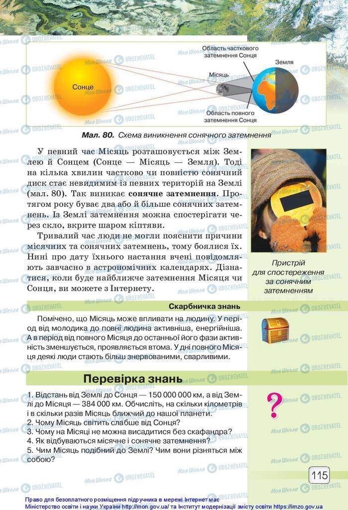 Учебники Природоведение 5 класс страница 115