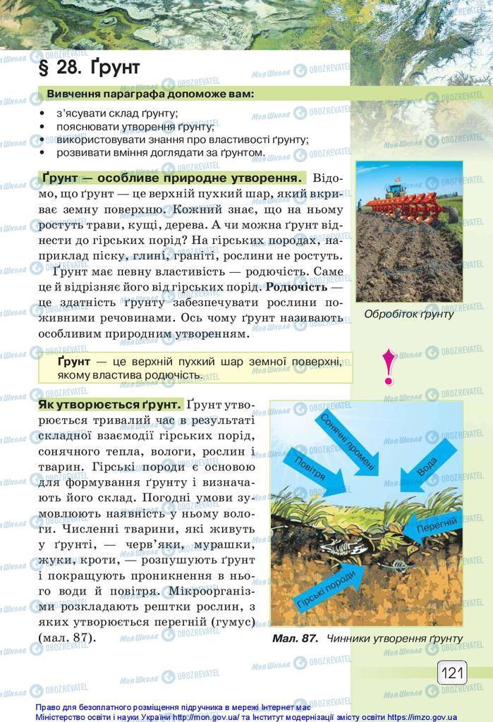 Учебники Природоведение 5 класс страница 121