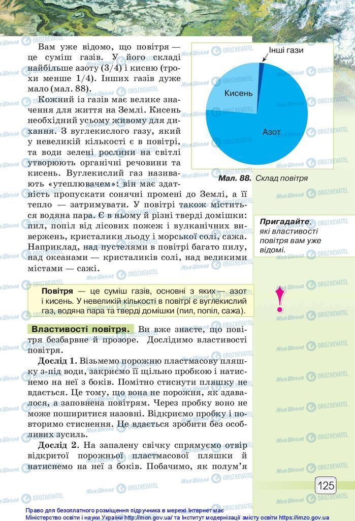 Учебники Природоведение 5 класс страница 125