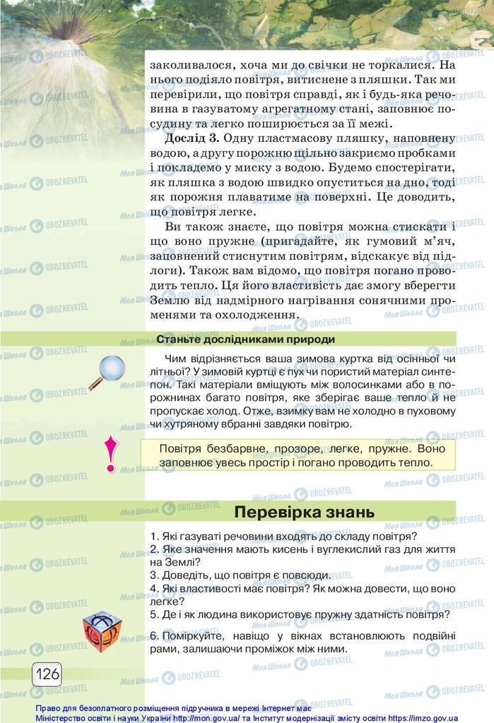 Учебники Природоведение 5 класс страница 126