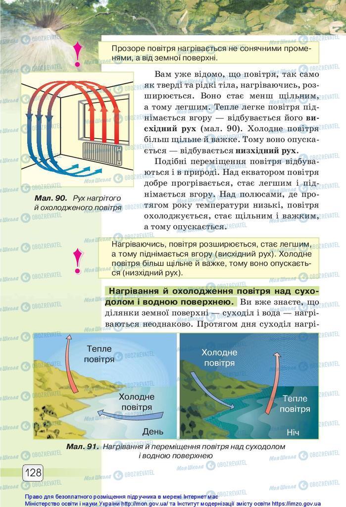 Учебники Природоведение 5 класс страница 128