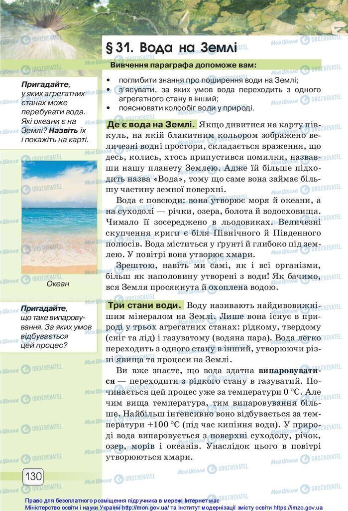 Учебники Природоведение 5 класс страница 130