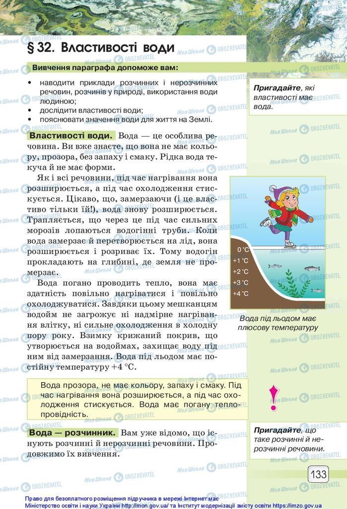 Учебники Природоведение 5 класс страница 133