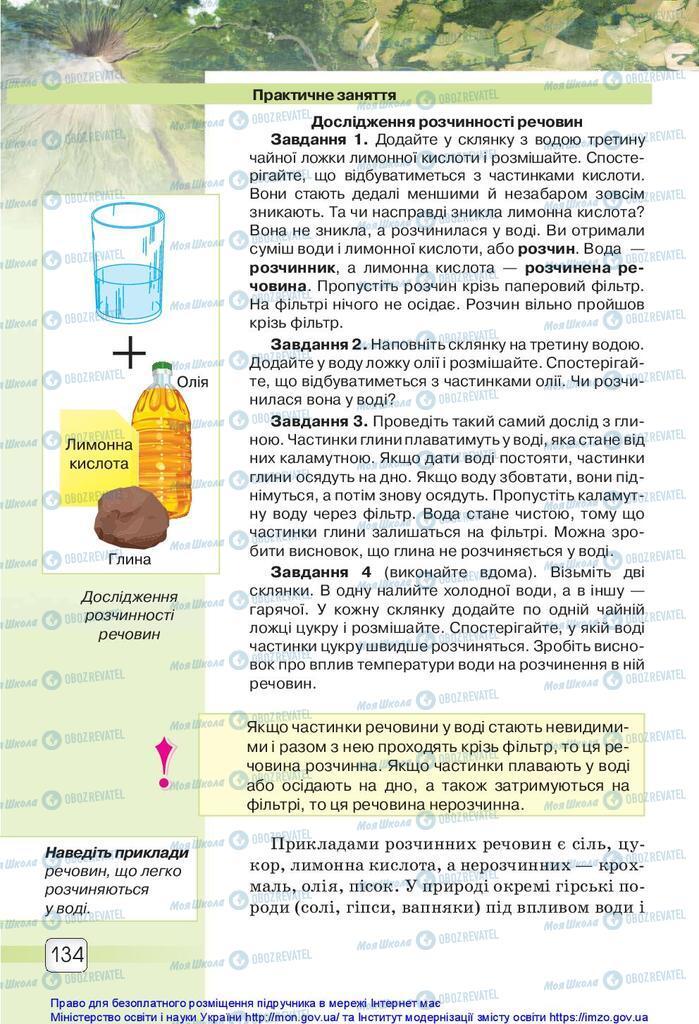 Учебники Природоведение 5 класс страница 134