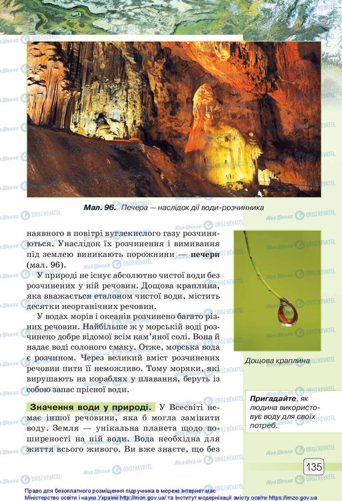 Учебники Природоведение 5 класс страница 135