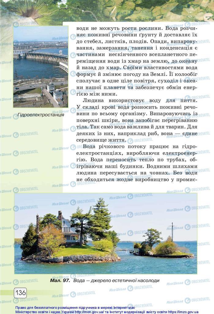 Учебники Природоведение 5 класс страница 136