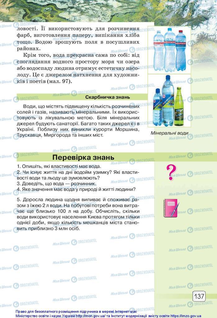 Учебники Природоведение 5 класс страница 137