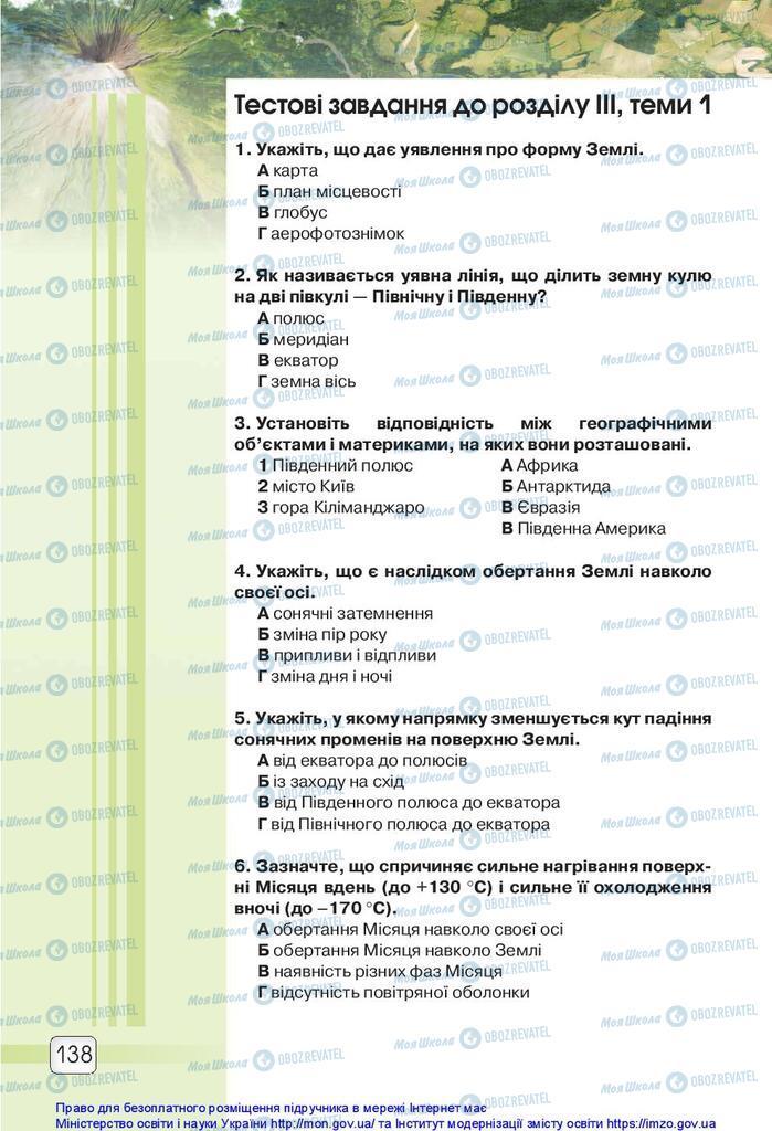 Учебники Природоведение 5 класс страница 138