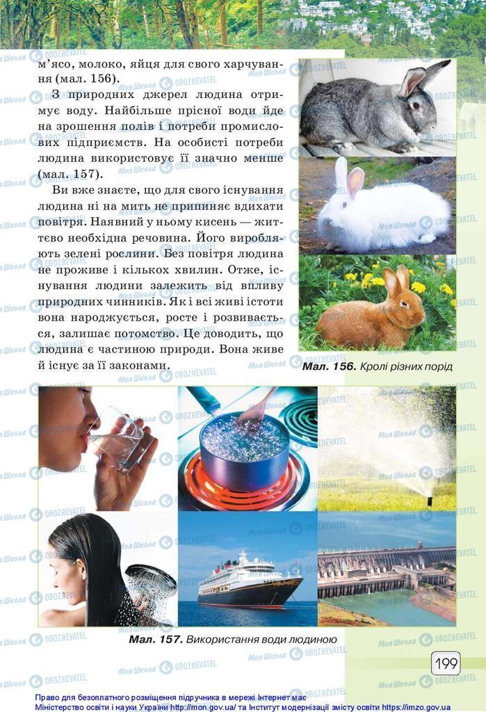Учебники Природоведение 5 класс страница 199