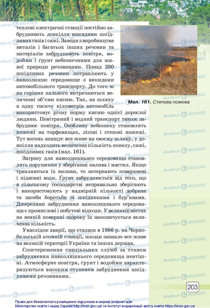 Учебники Природоведение 5 класс страница 203
