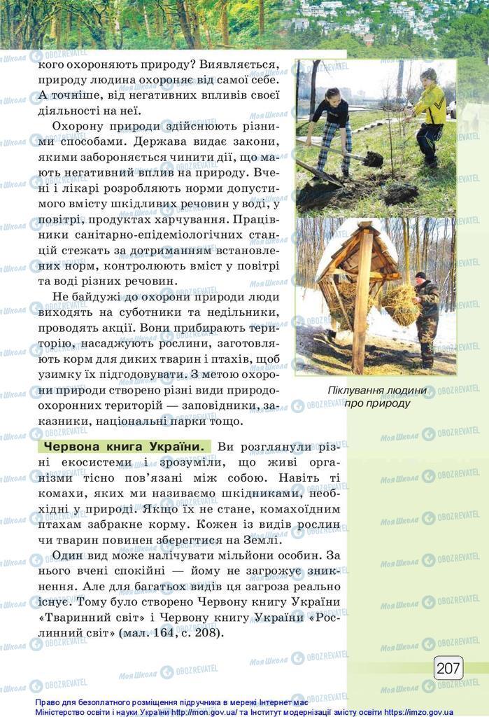 Учебники Природоведение 5 класс страница 207