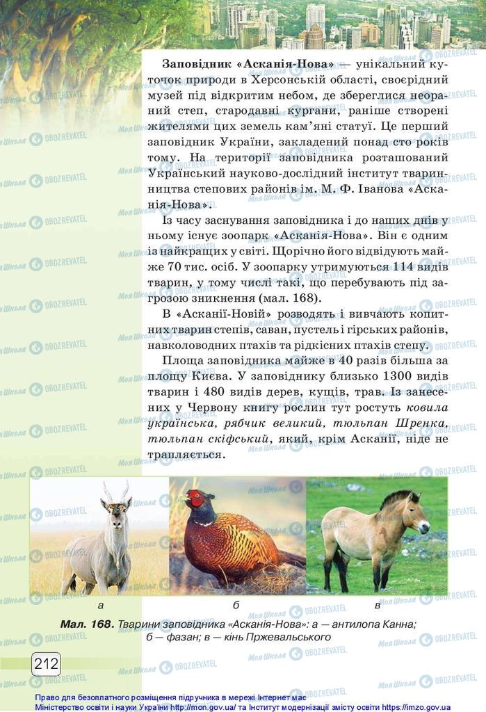 Підручники Природознавство 5 клас сторінка 212