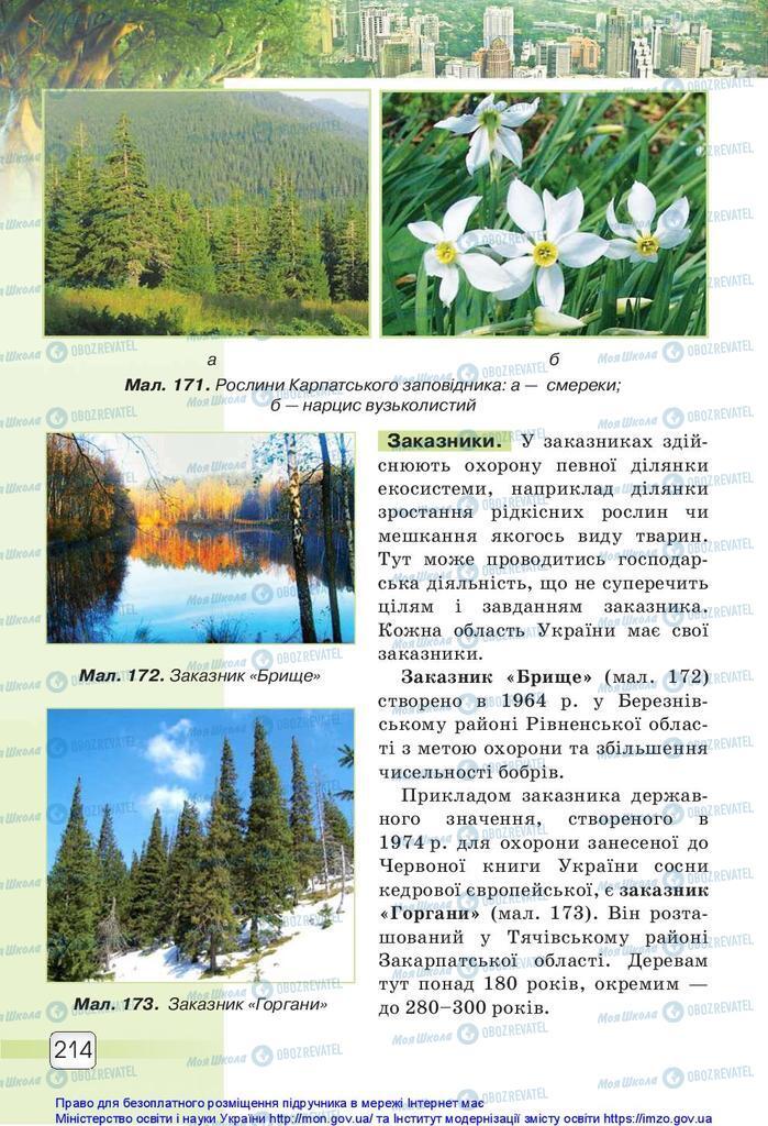 Учебники Природоведение 5 класс страница 214