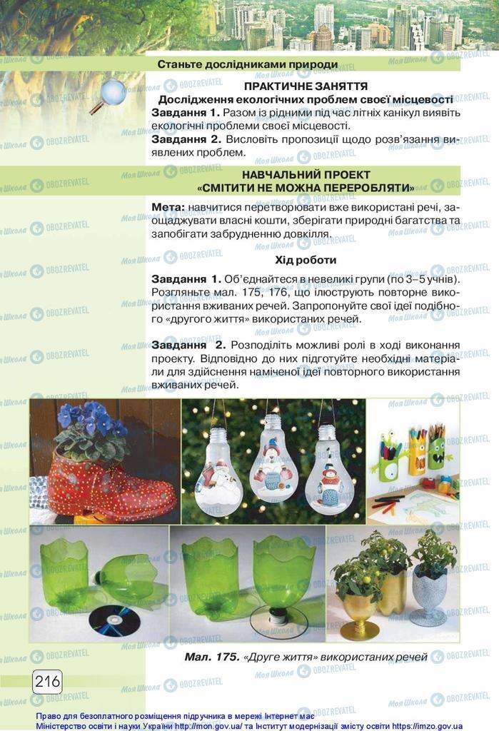Учебники Природоведение 5 класс страница 216