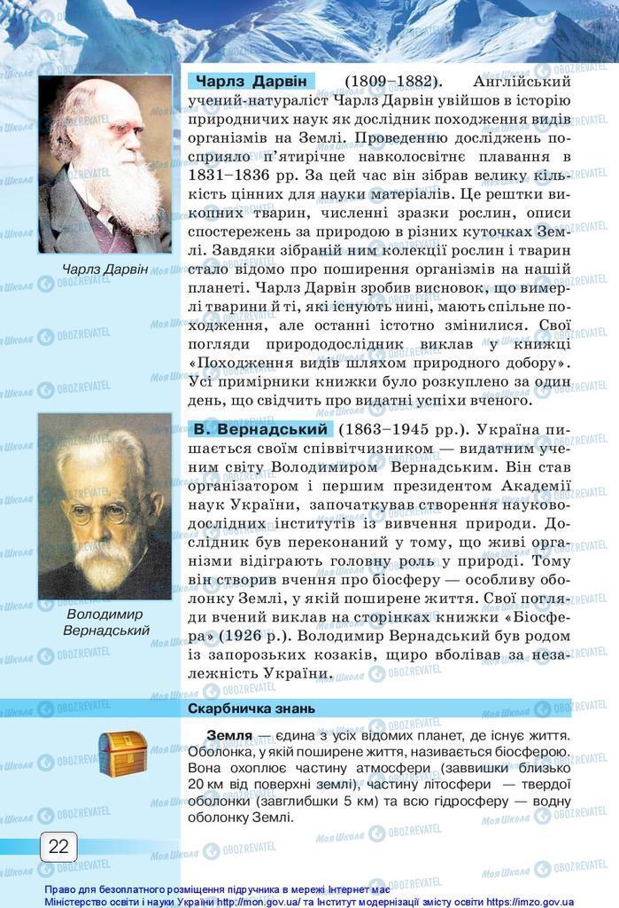 Учебники Природоведение 5 класс страница 22