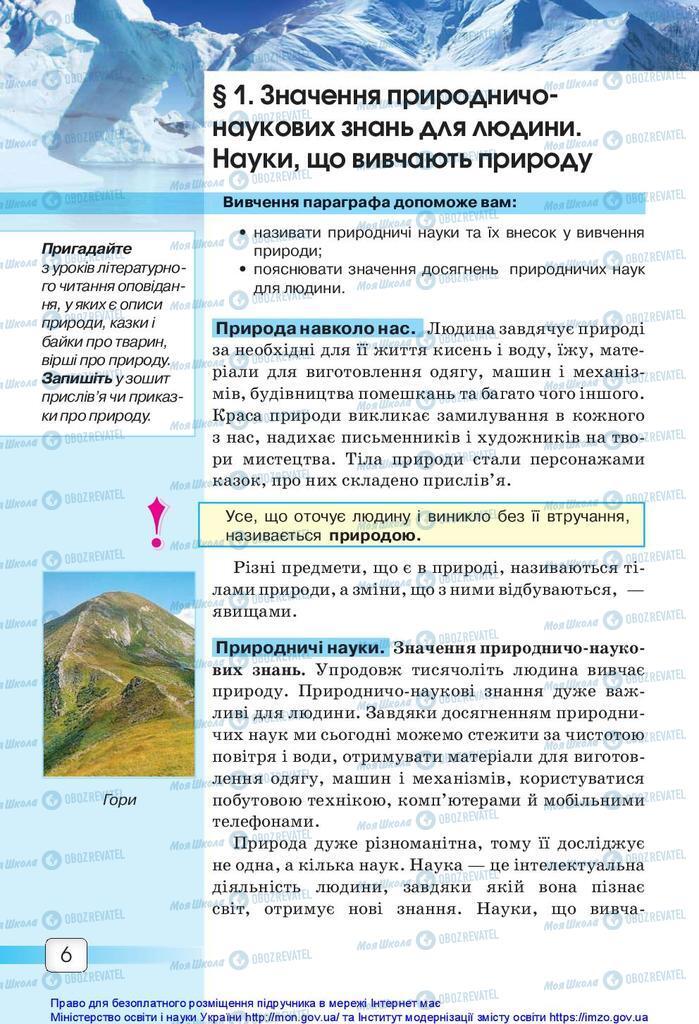 Учебники Природоведение 5 класс страница  6