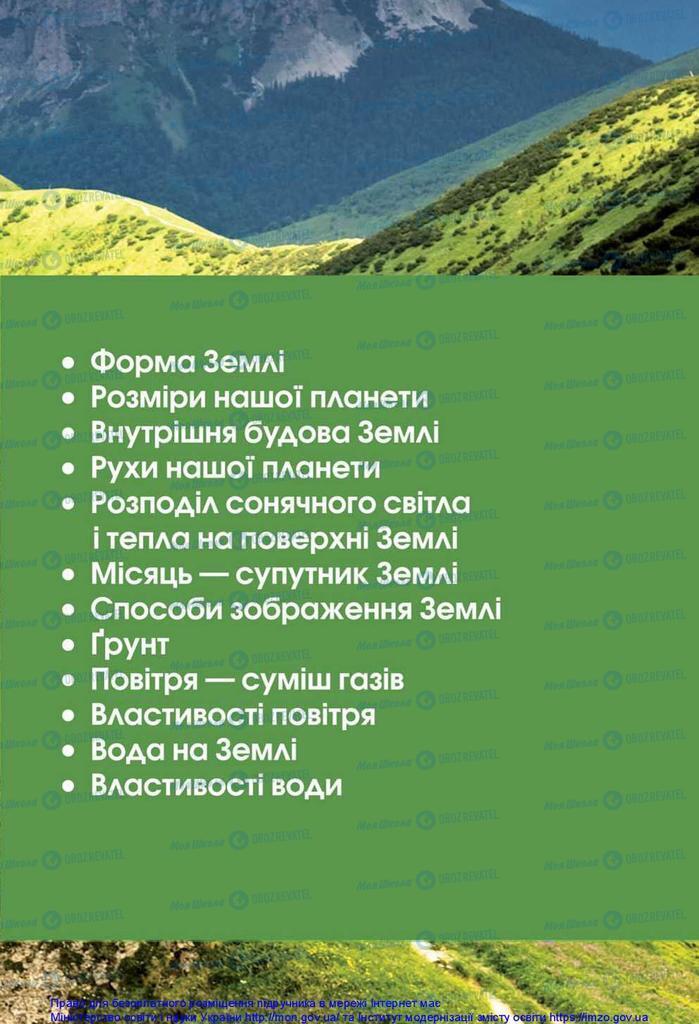 Учебники Природоведение 5 класс страница  95