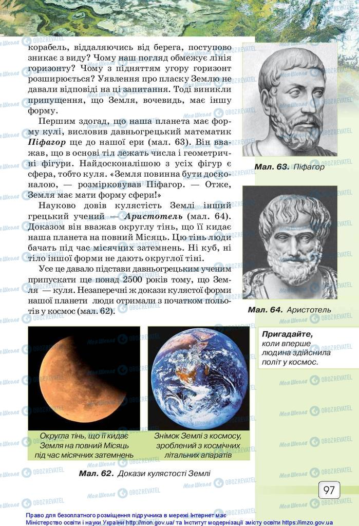Учебники Природоведение 5 класс страница 97