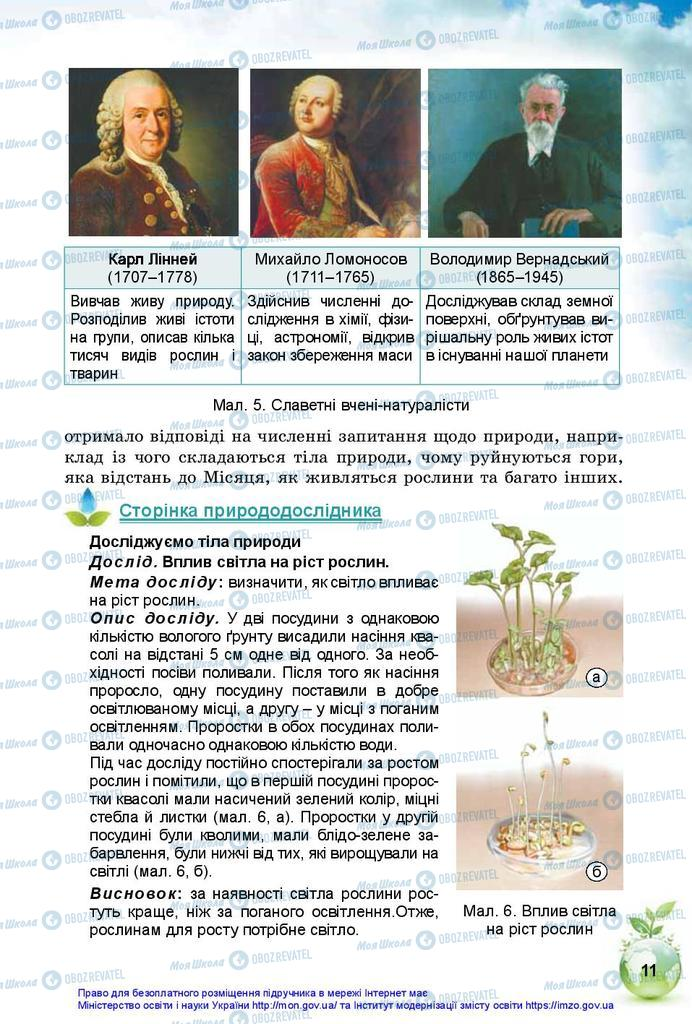 Учебники Природоведение 5 класс страница 11