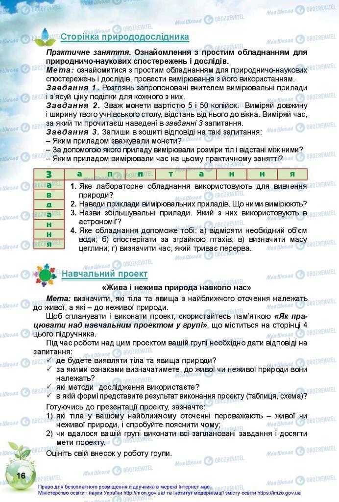 Учебники Природоведение 5 класс страница 16