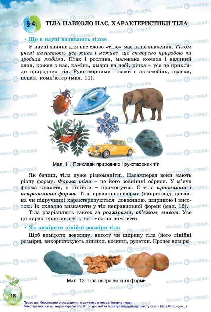Підручники Природознавство 5 клас сторінка  18