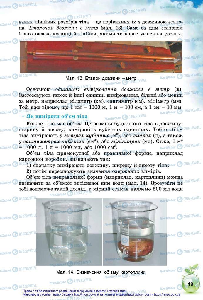 Підручники Природознавство 5 клас сторінка 19