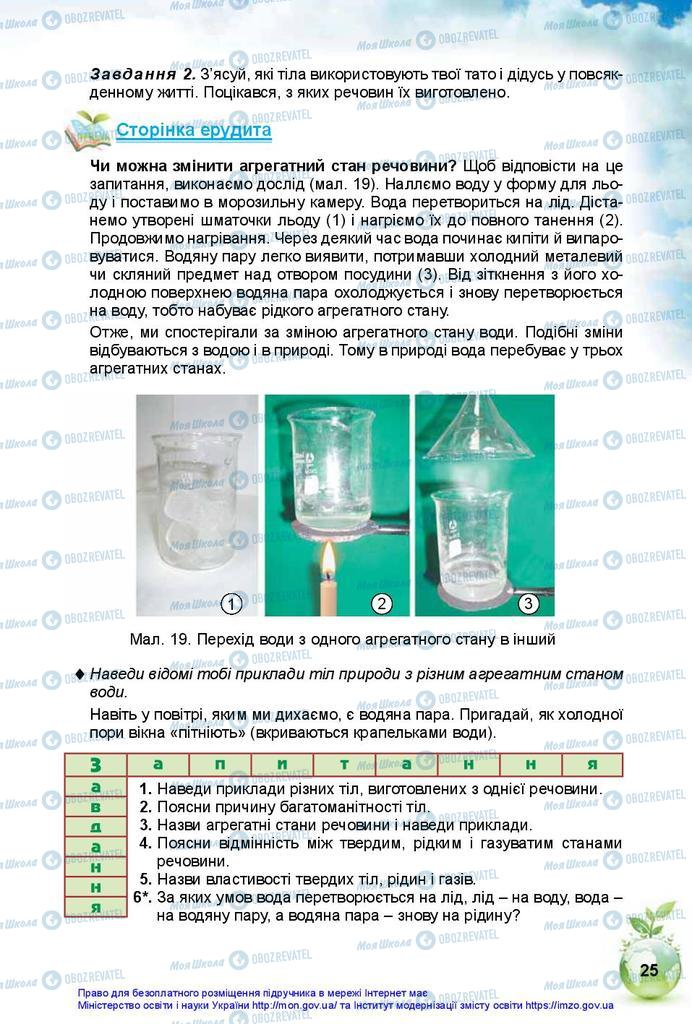 Підручники Природознавство 5 клас сторінка 25