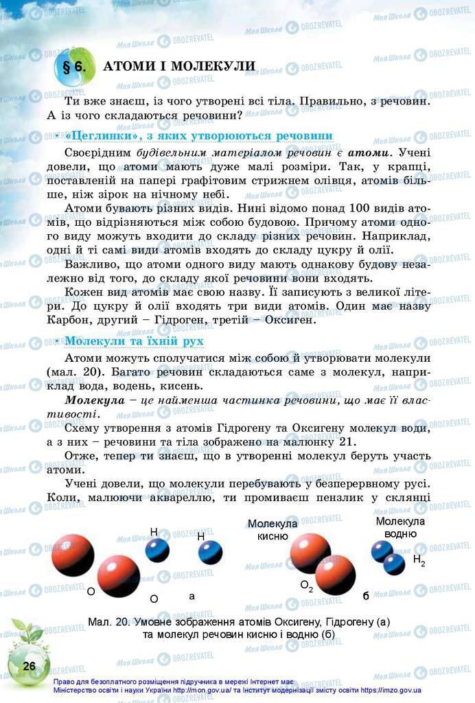Учебники Природоведение 5 класс страница 26