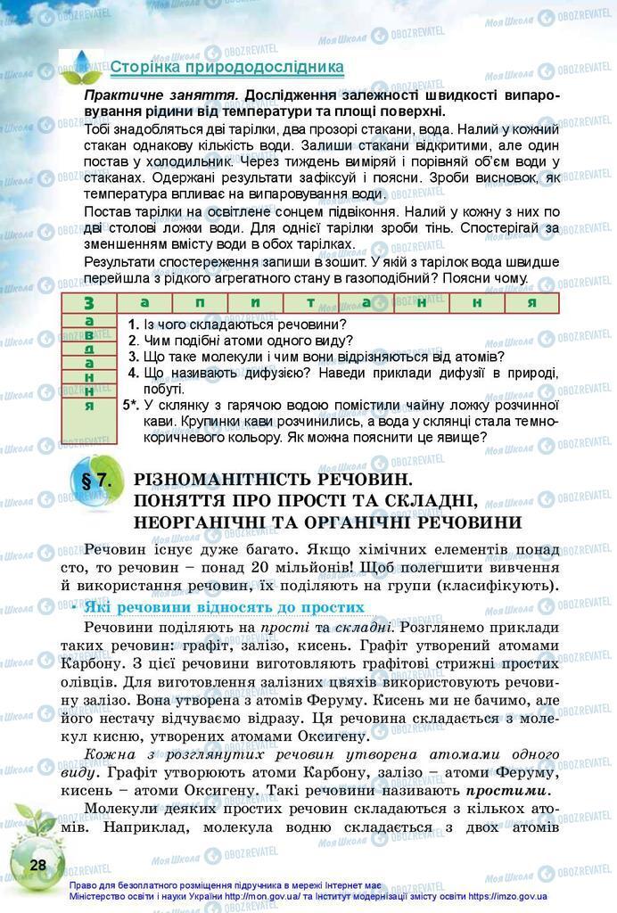 Підручники Природознавство 5 клас сторінка 28