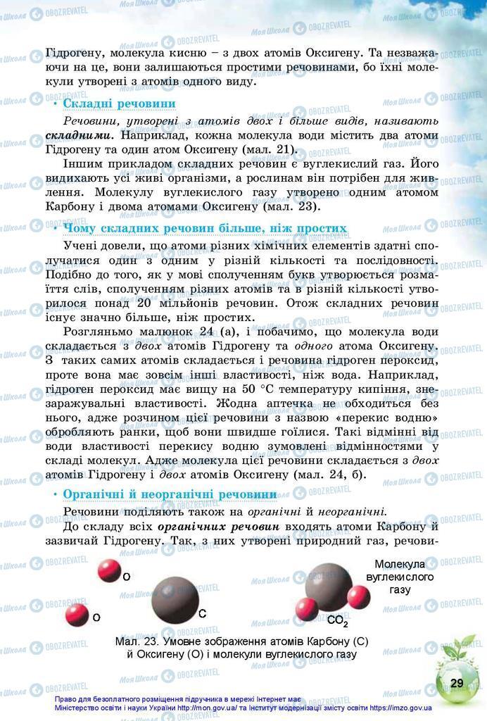 Підручники Природознавство 5 клас сторінка 29