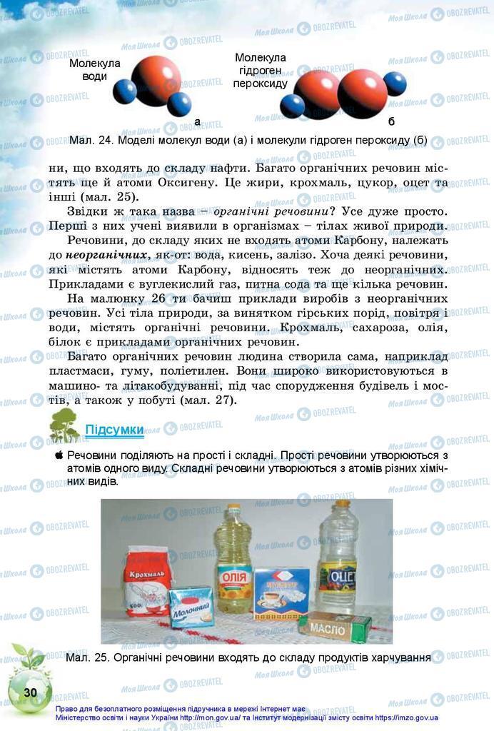 Підручники Природознавство 5 клас сторінка 30