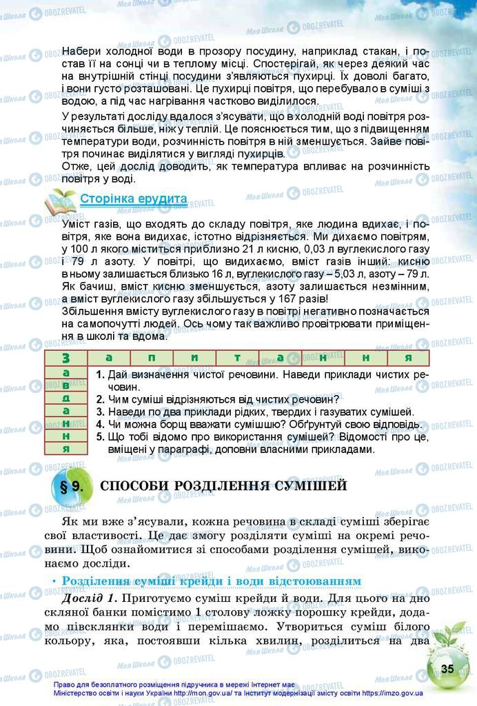 Учебники Природоведение 5 класс страница 35