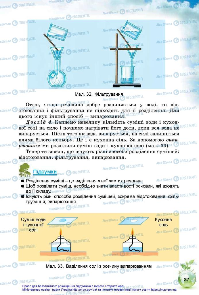 Підручники Природознавство 5 клас сторінка 37