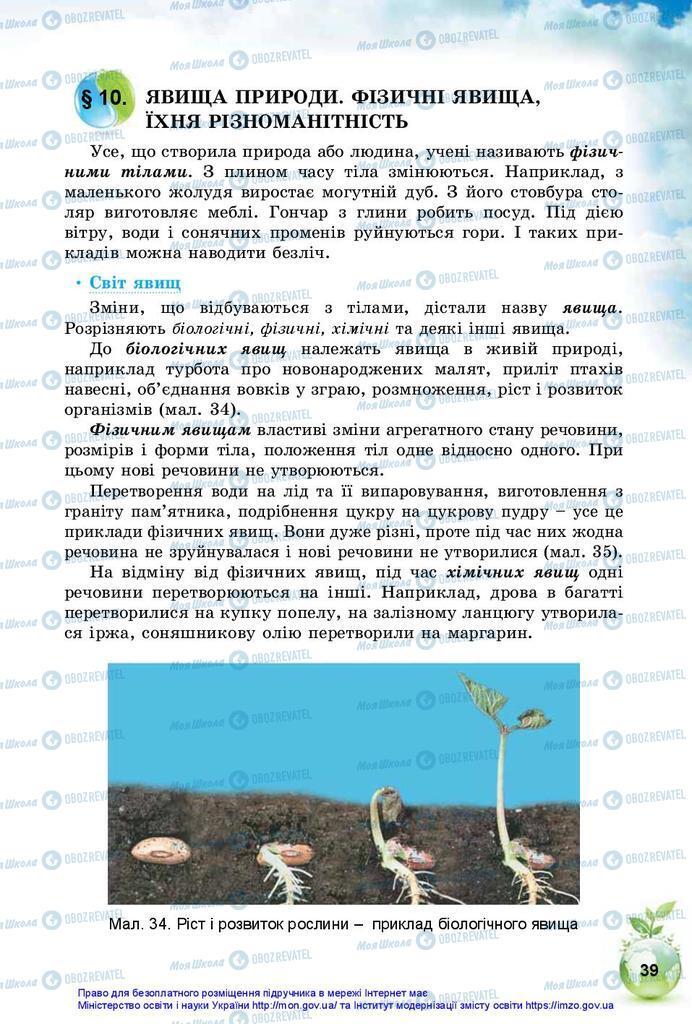 Підручники Природознавство 5 клас сторінка 39