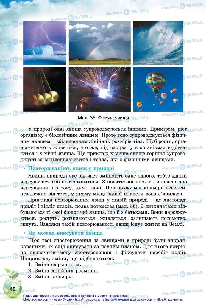 Підручники Природознавство 5 клас сторінка 40
