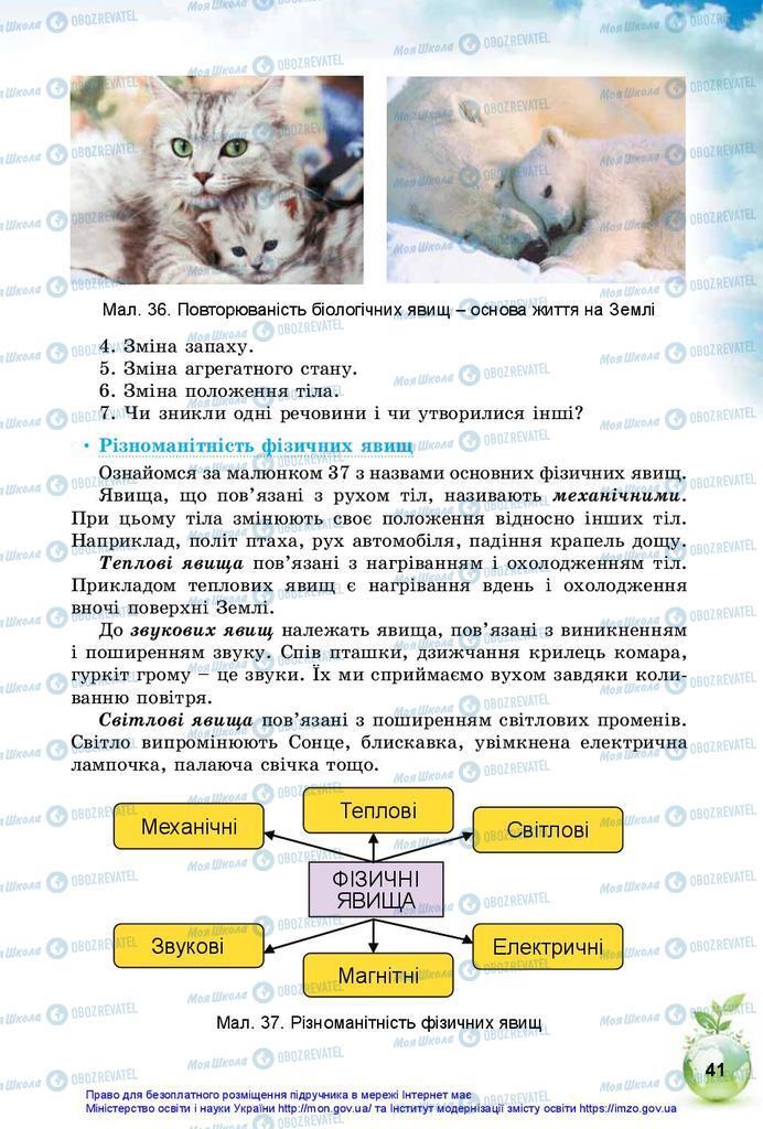 Підручники Природознавство 5 клас сторінка 41