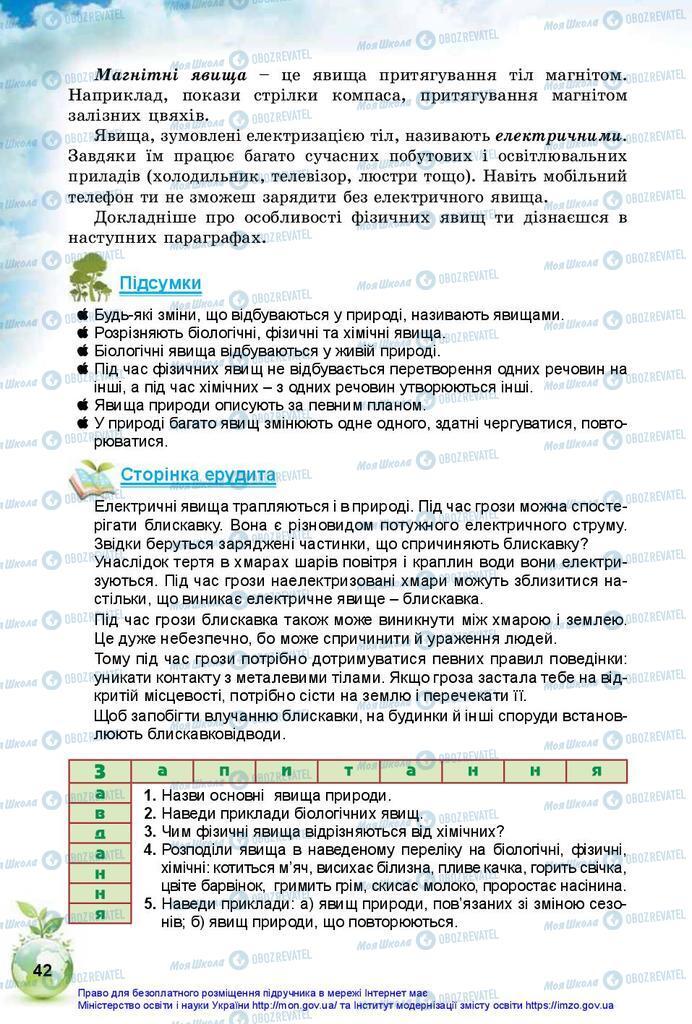 Підручники Природознавство 5 клас сторінка 42