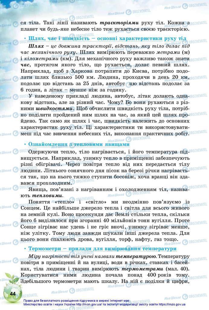 Підручники Природознавство 5 клас сторінка 44