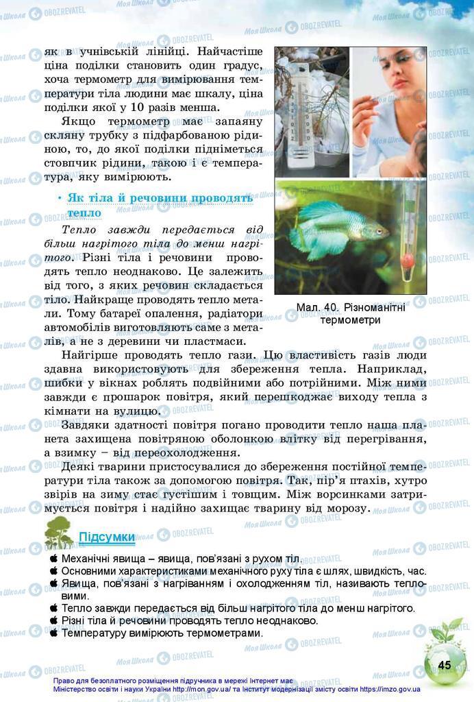 Учебники Природоведение 5 класс страница 45