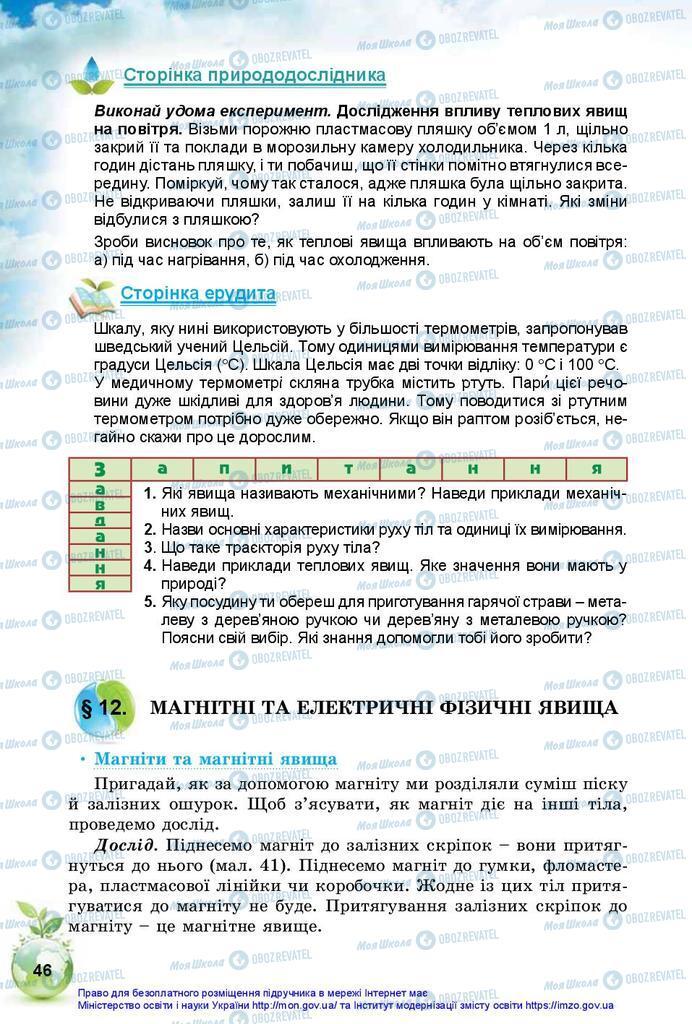 Підручники Природознавство 5 клас сторінка 46