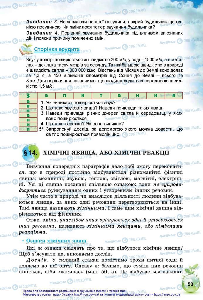 Підручники Природознавство 5 клас сторінка 53