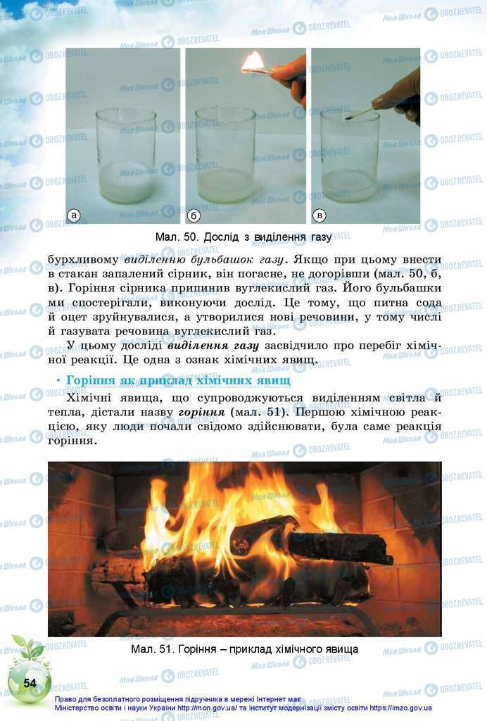 Учебники Природоведение 5 класс страница 54